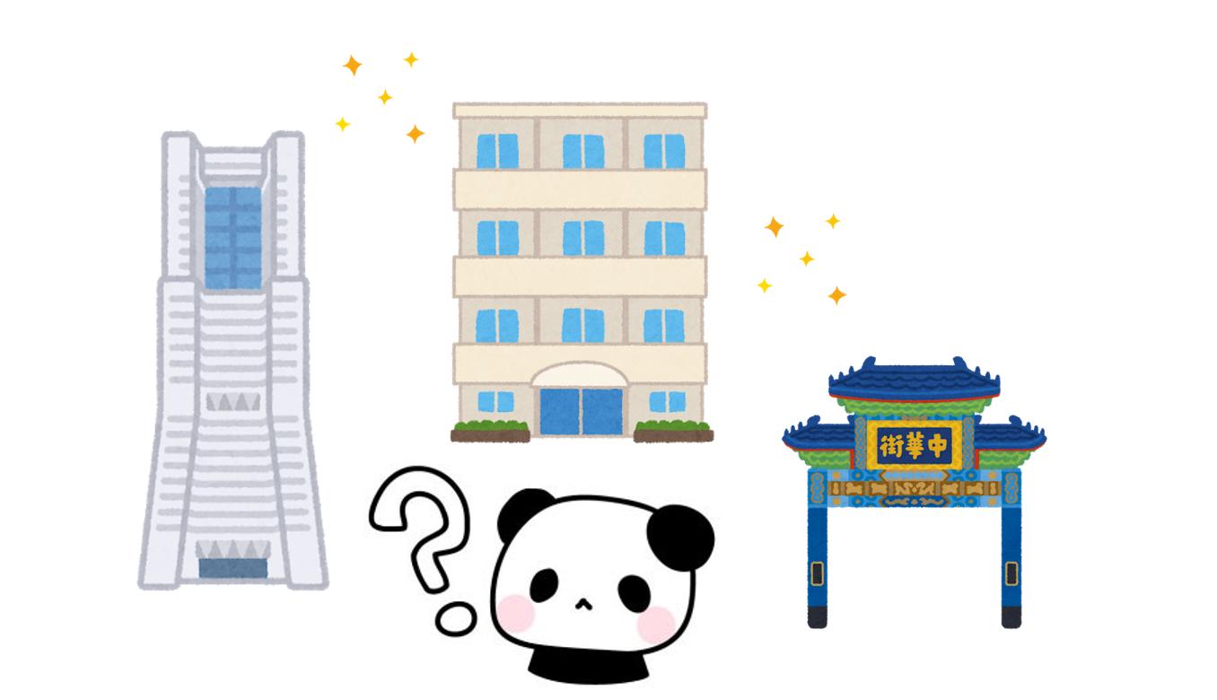 横浜の不動産投資